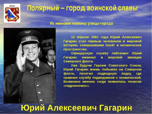 Полярный – город воинской славы Их именами названы улицы города 12 апреля 19...