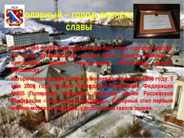 Полярный – город воинской славы Еще в 1985 году Полярный должен был стать гор...