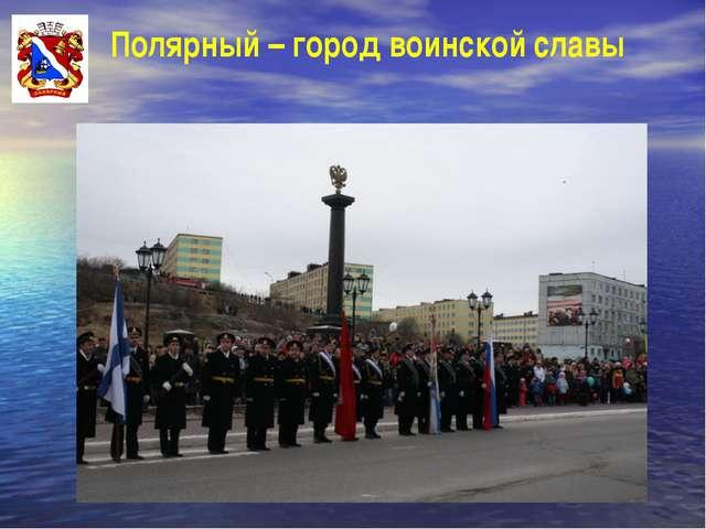 Полярный – город воинской славы