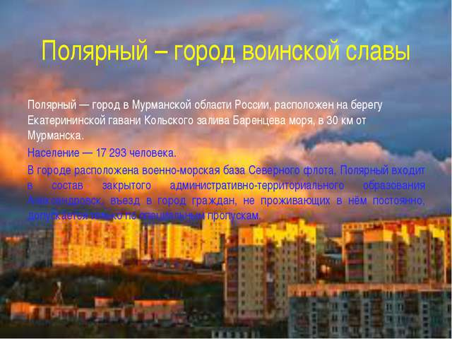 Полярный – город воинской славы Полярный — город в Мурманской области России,...