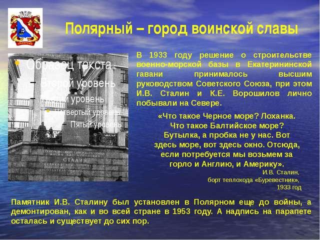 Полярный – город воинской славы «Что такое Черное море? Лоханка. Что такое Ба...