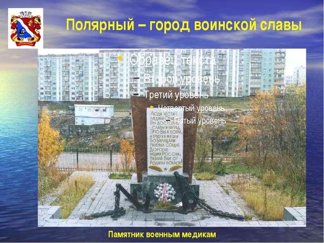Полярный – город воинской славы Памятник военным медикам