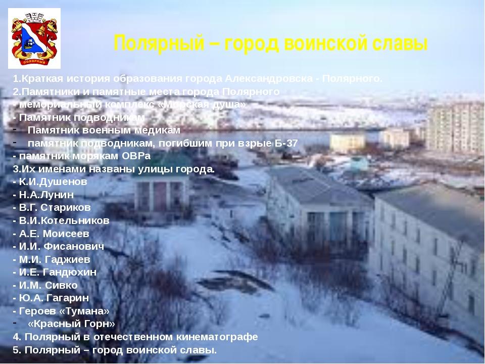 Полярный – город воинской славы 1.Краткая история образования города Александ...