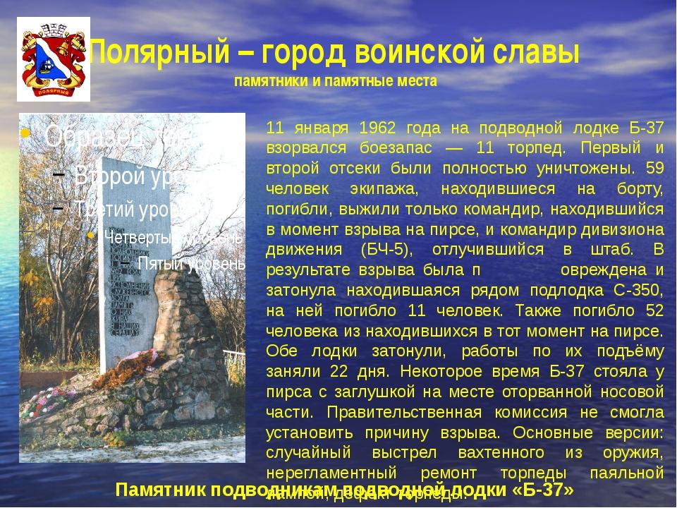 Полярный – город воинской славы памятники и памятные места Памятник подводник...