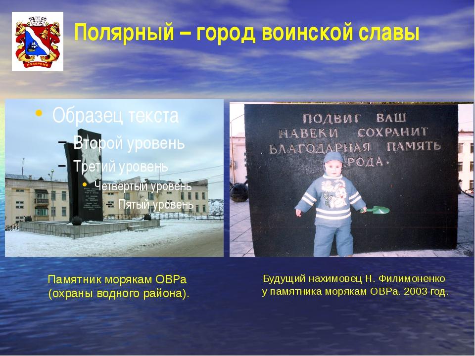 Полярный – город воинской славы Будущий нахимовец Н. Филимоненко у памятника...