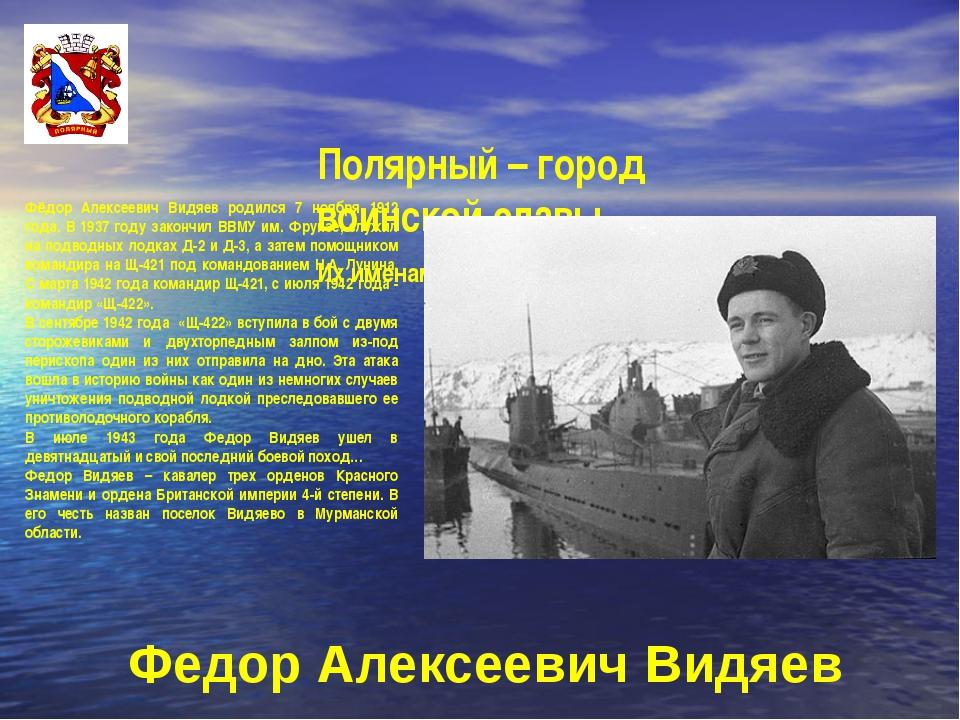 Полярный – город воинской славы Их именами названы улицы города Фёдор Алексее...