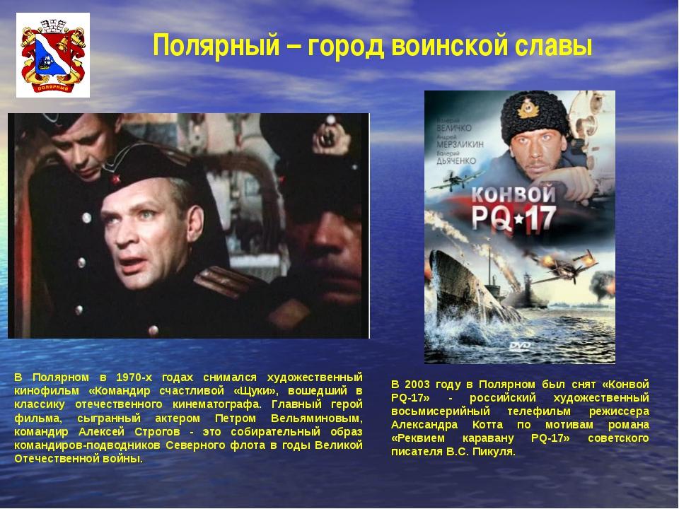 В Полярном в 1970-х годах снимался художественный кинофильм «Командир счастли...