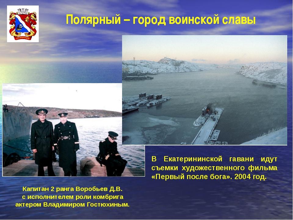 В Екатерининской гавани идут съемки художественного фильма «Первый после бога...
