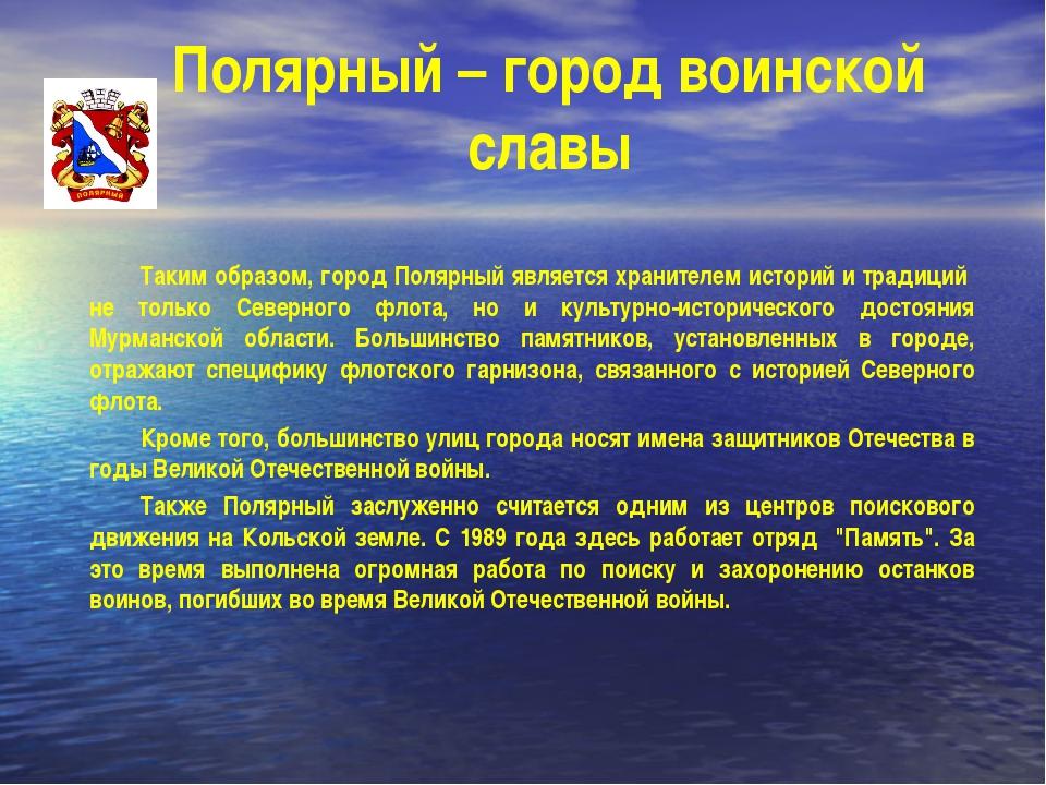 Полярный – город воинской славы Таким образом, город Полярный является храни...