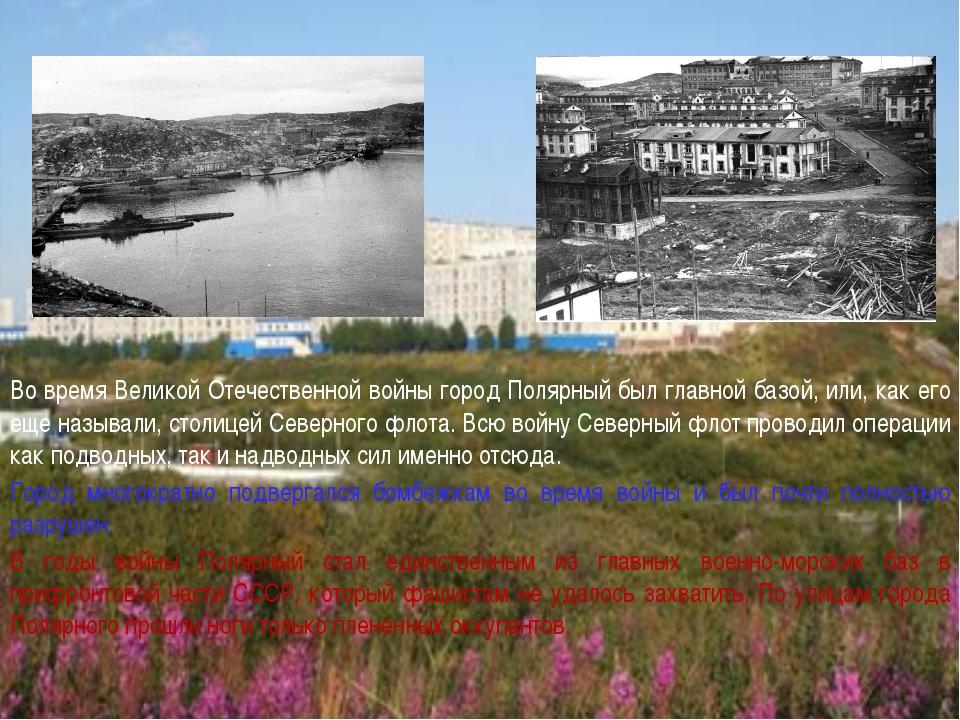 Во время Великой Отечественной войны город Полярный был главной базой, или, к...