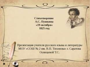 Стихотворение А.С. Пушкина «19 октября» 1825 год Презентация учителя русского