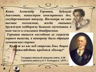 Князь Александр Горчаков, будущий дипломат, министром иностранных дел, госуда