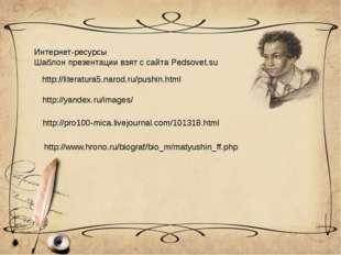Интернет-ресурсы Шаблон презентации взят с сайта Pedsovet.su http://literatur