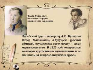 Лицейский друг и товарищ А.С. Пушкина Федор Матюшкин, в будущем - русский адм