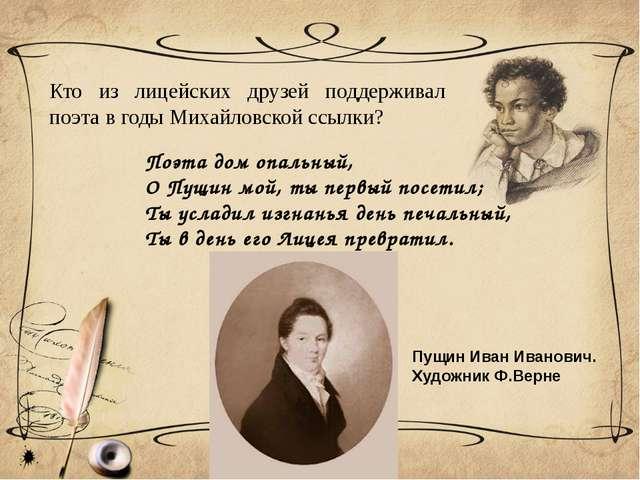 Кто из лицейских друзей поддерживал поэта в годы Михайловской ссылки? Поэта д...