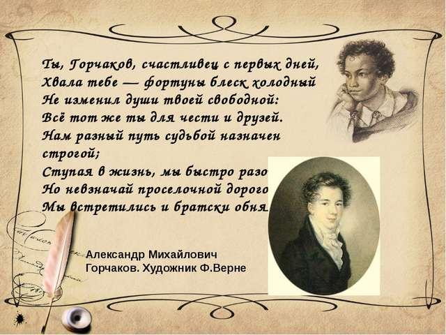 Ты, Горчаков, счастливец с первых дней, Хвала тебе — фортуны блеск холодный Н...