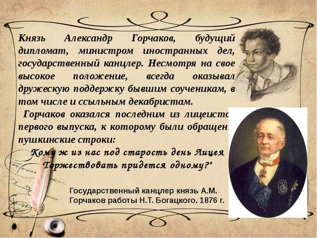 Князь Александр Горчаков, будущий дипломат, министром иностранных дел, госуда...