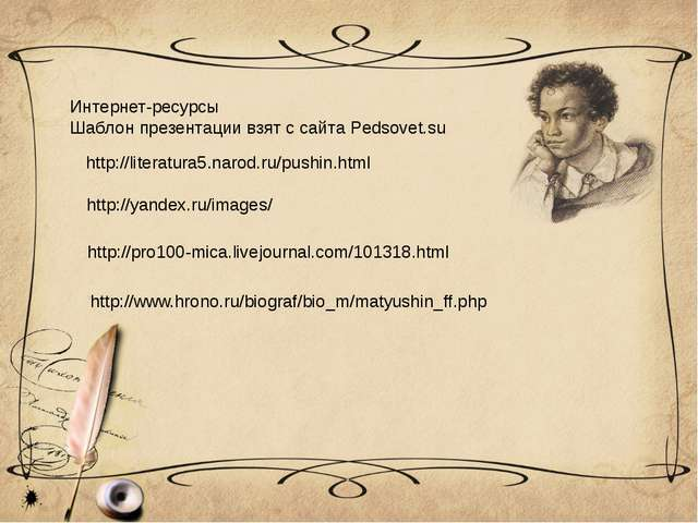 Интернет-ресурсы Шаблон презентации взят с сайта Pedsovet.su http://literatur...
