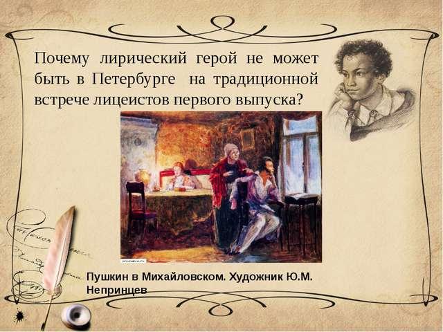 Почему лирический герой не может быть в Петербурге на традиционной встрече ли...