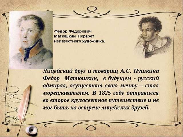 Лицейский друг и товарищ А.С. Пушкина Федор Матюшкин, в будущем - русский адм...