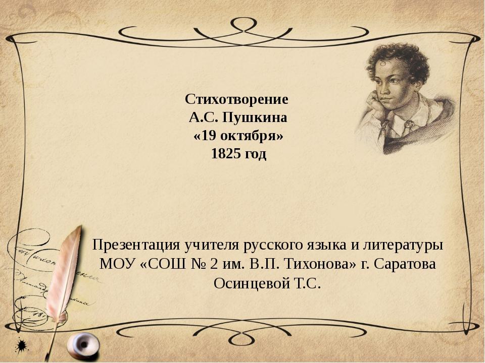 Стихотворение А.С. Пушкина «19 октября» 1825 год Презентация учителя русского...