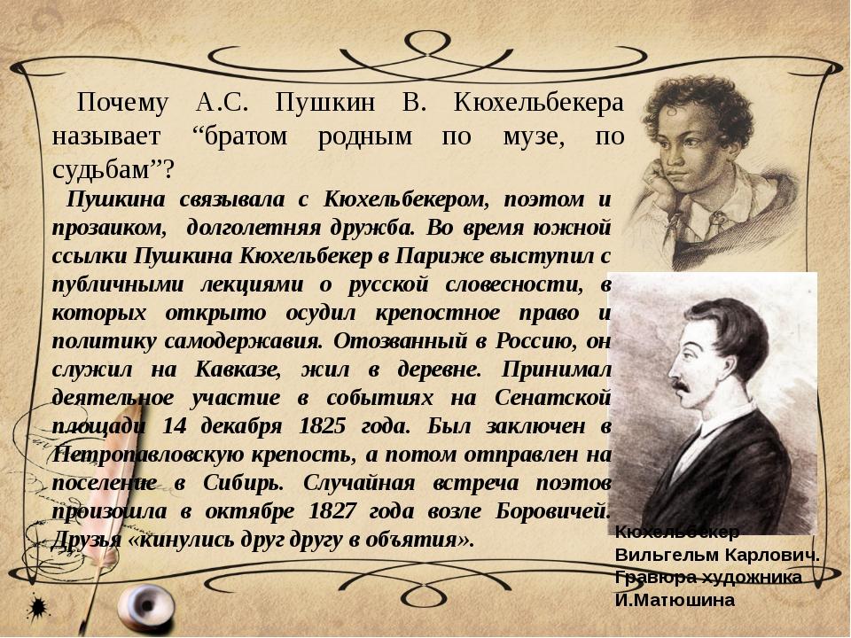 """Почему А.С. Пушкин В. Кюхельбекера называет """"братом родным по музе, по судьб..."""