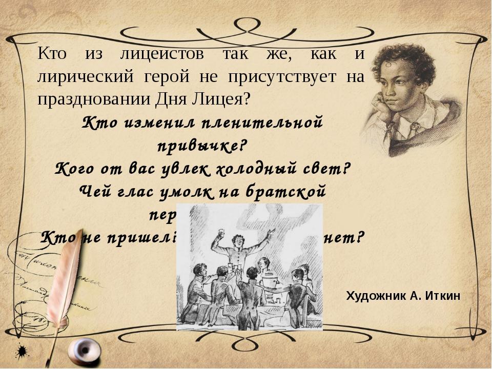 Кто из лицеистов так же, как и лирический герой не присутствует на празднован...