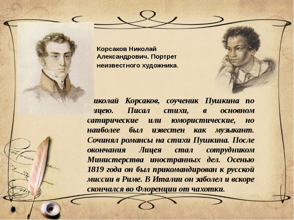 Николай Корсаков, соученик Пушкина по Лицею. Писал стихи, в основном сатириче...