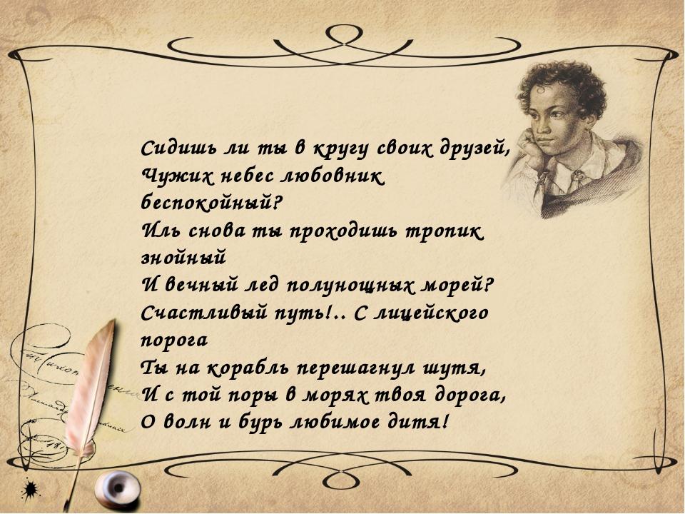 можно концептуальные стихи пушкина простых эксклюзивных