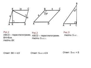 Рис.1 ABCD – параллелограмм, BH=8см. Найти ВК Рис.2 ABCD – параллелограмм. На