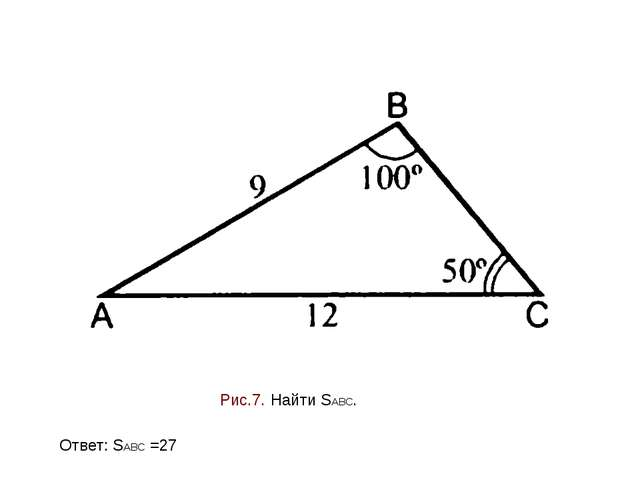 Рис.7. Найти SАВС. Ответ: SАВС =27