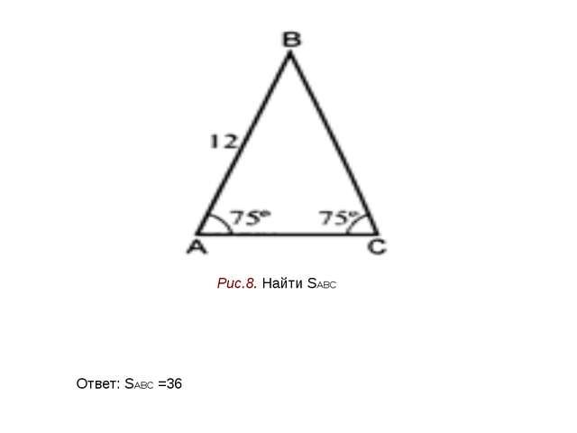 Рис.8. Найти SАВС Ответ: SАВС =36