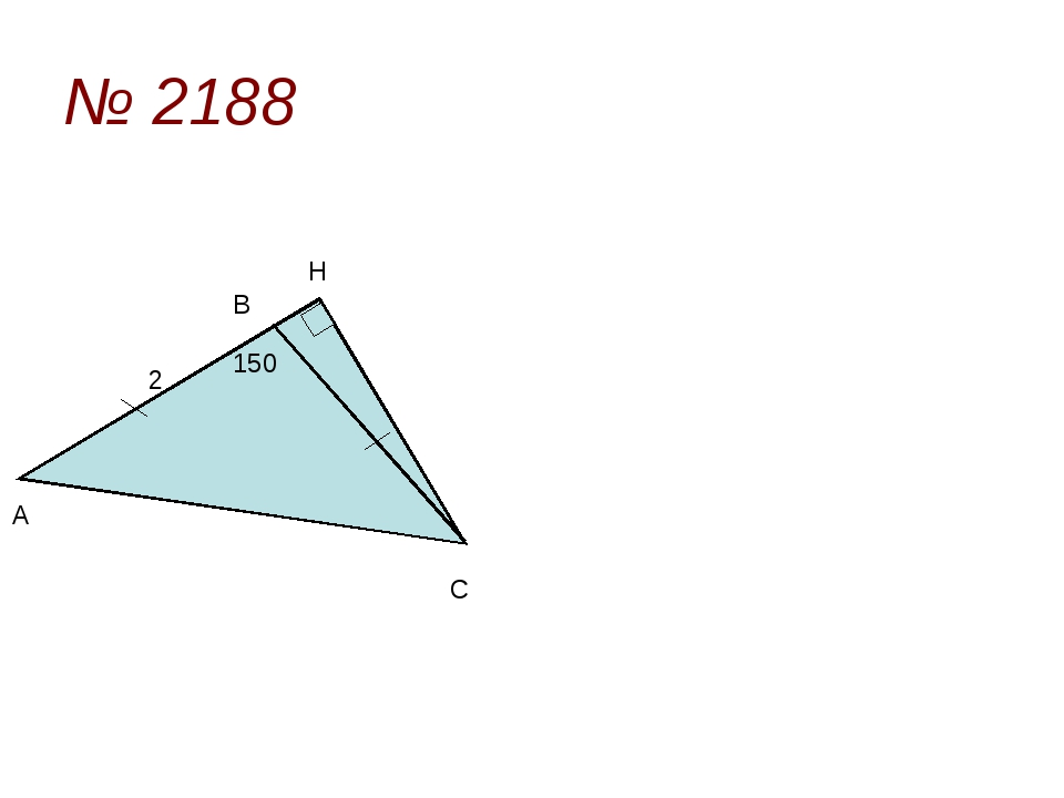 № 2188 А В С Н 2 150