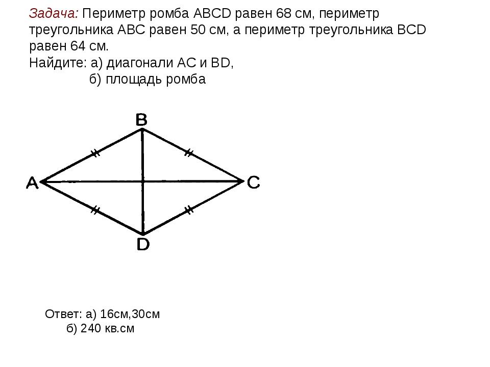 Задача: Периметр ромба АВСD равен 68 см, периметр треугольника АВС равен 50 с...