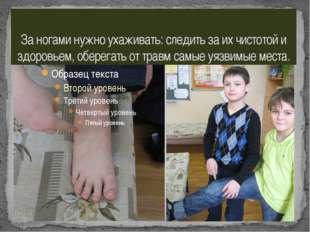 За ногами нужно ухаживать: следить за их чистотой и здоровьем, оберегать от т