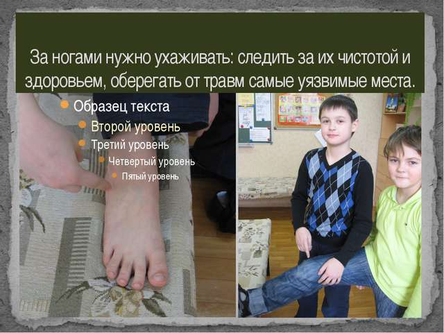 За ногами нужно ухаживать: следить за их чистотой и здоровьем, оберегать от т...