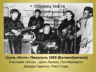 Група «Бітлз» Ліверпуль 1959 (Великобританія). Участники «Бітлз» - Джон Ленн