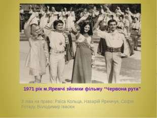 """1971 рік м.Яремчі зйомки фільму """"Червона рута"""" З ліва на право: Раїса Кольца,"""