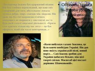 «Володимир Івасюк був одержимий піснею. Він був глибоко переконаний, що наш с