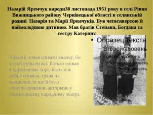 Назарій Яремчук народи30 листопада 1951 року в селі Рівня Вижницького району