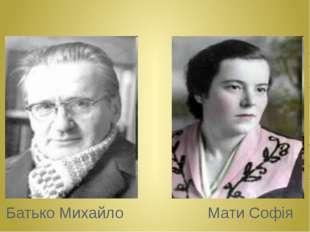 Батько Михайло Мати Софія