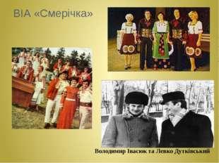 ВІА «Смерічка» Володимир Івасюк та Левко Дутківський