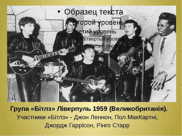 Група «Бітлз» Ліверпуль 1959 (Великобританія). Участники «Бітлз» - Джон Ленн...