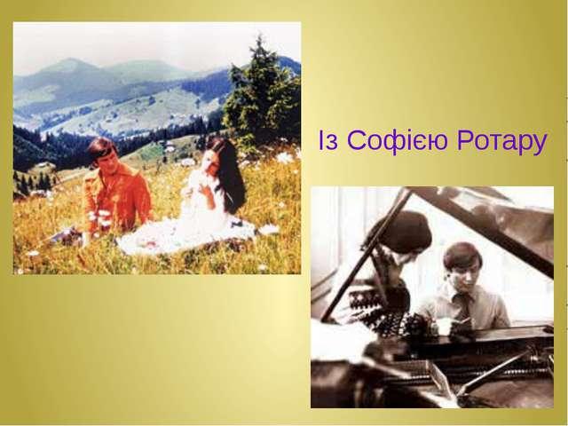 Із Софією Ротару