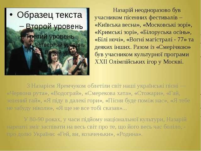 З Назарієм Яремчуком облетіли світ наші українські пісні — «Червона рута», «...