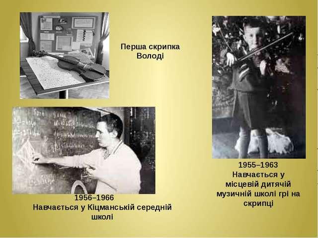 1955–1963 Навчається у місцевій дитячій музичній школі грі на скрипці 1956–1...