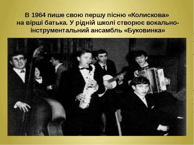 В 1964 пише свою першу пісню «Колискова» на вірші батька. У рідній школі ств...