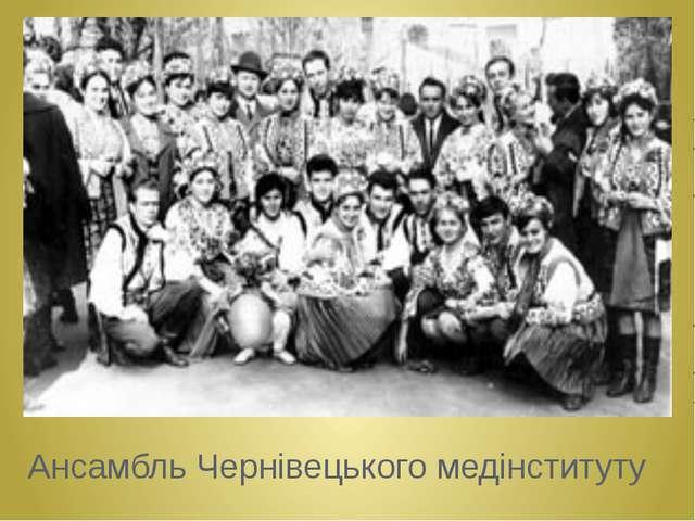 Ансамбль Чернівецького медінституту