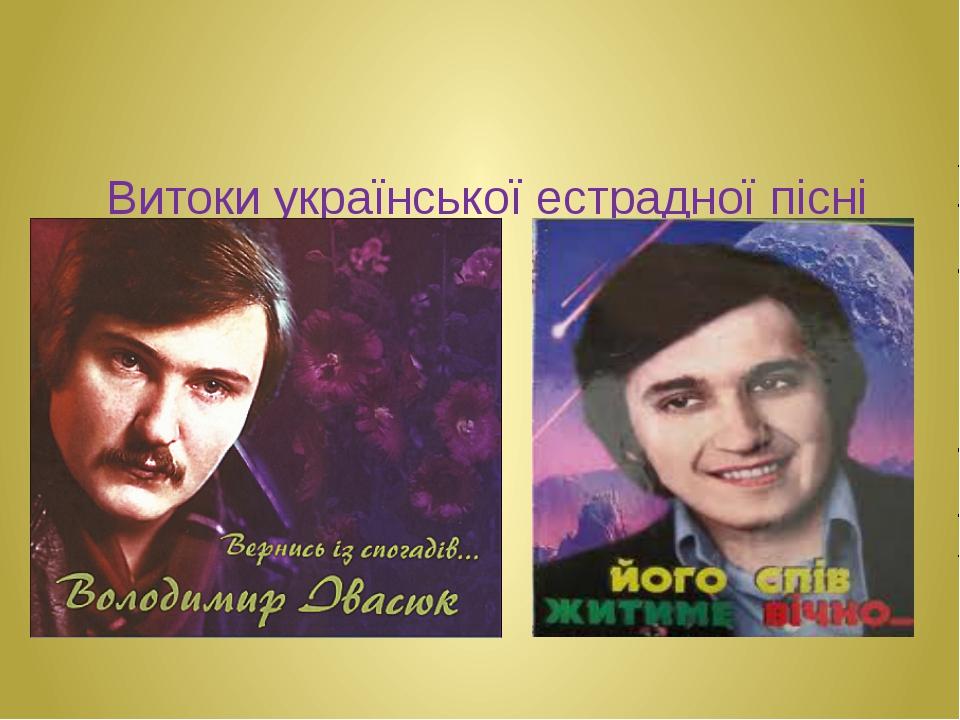 Витоки української естрадної пісні