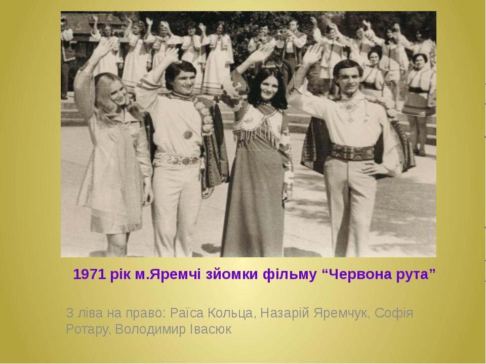 """1971 рік м.Яремчі зйомки фільму """"Червона рута"""" З ліва на право: Раїса Кольца,..."""